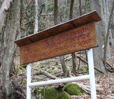 Tabla opozarja na Pečjo jamo